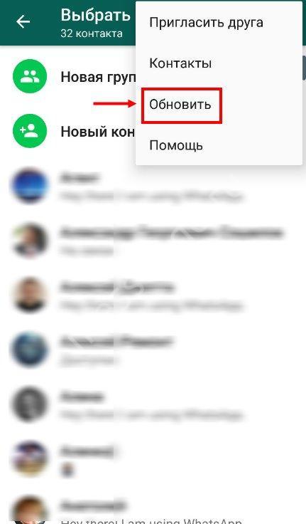 Как удалить из чата контакт в whatsapp. Как удалить контакт из Whatsapp на Android
