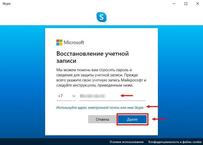Как войти в свой скайп если забыл пароль. Восстановление пароля от учетной записи Skype