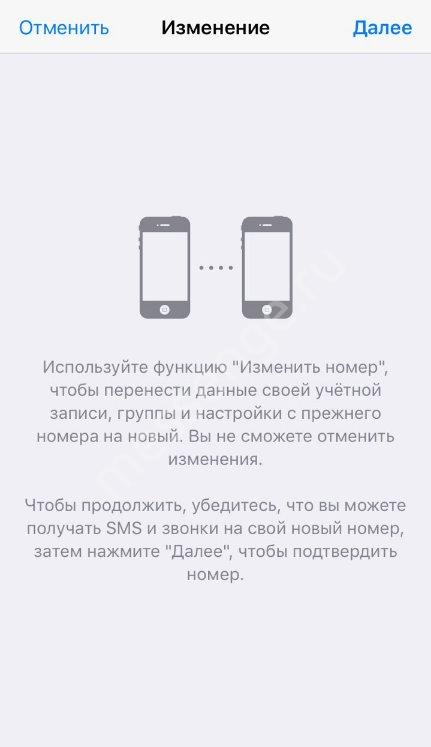 Как поменять номер телефона в вацапе. Изменение номера телефона в WhatsApp через приложения для Android и iOS