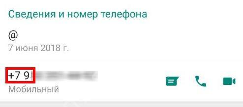 Почему в whatsapp не показывает контакты. Whatsapp не видит контакты телефона