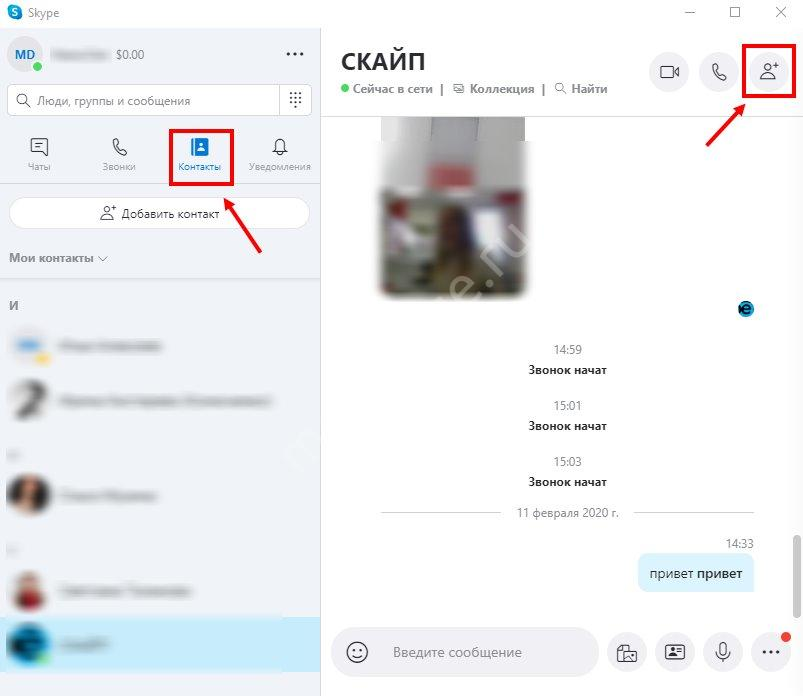 Как сделать групповой звонок в скайпе. Как создать группу в скайп (Skype)