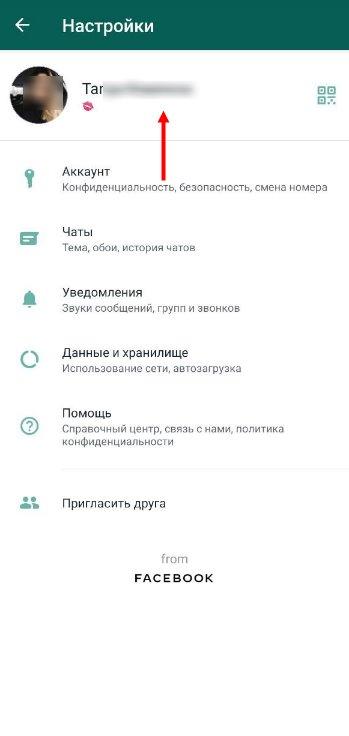 Отправить сообщение анонимно как whatsapp Как отправить